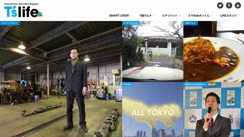 Web magazine to introduce the information that the taxi driver was obtained by running 24 hours %22T'S LIFE%22 release20160611-3
