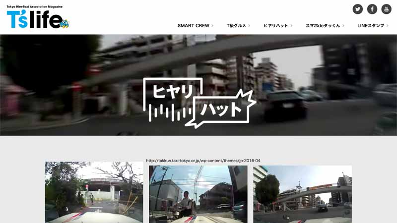 Web magazine to introduce the information that the taxi driver was obtained by running 24 hours %22T'S LIFE%22 release20160611-6