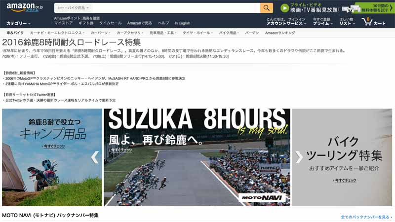 amazon-the-first-event-booth-in-the-suzuka-8-hour-endurance-road-race20160626-2