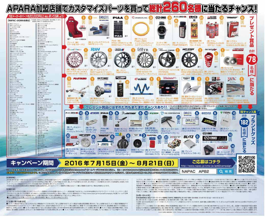 august-2-is-the-day-of-the-auto-parts-implement-the-present-campaign-in-the-nation-of-car-accessory-store-1973-stores20160627-1