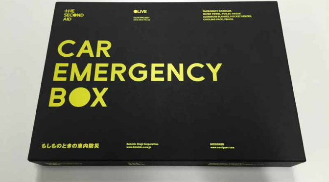 automotive-disaster-kit-car-emergency-box-is-released-to-show20160628-1