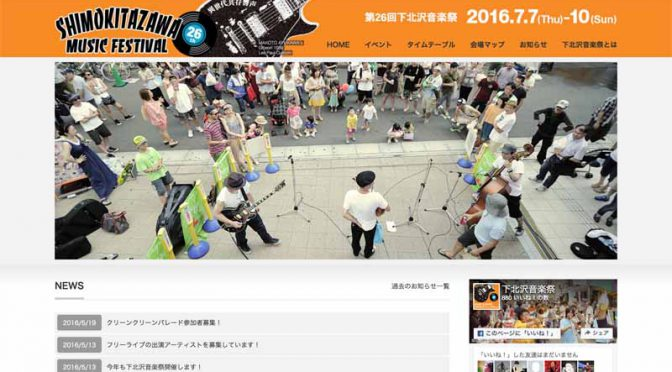 bmw-motorrad-is-also-this-year-sponsorship-to-shimokitazawa-music-festival20160620-1