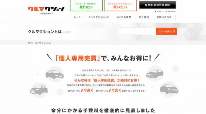クルマクション、熊本地震被災地への車両無償提供者を募集
