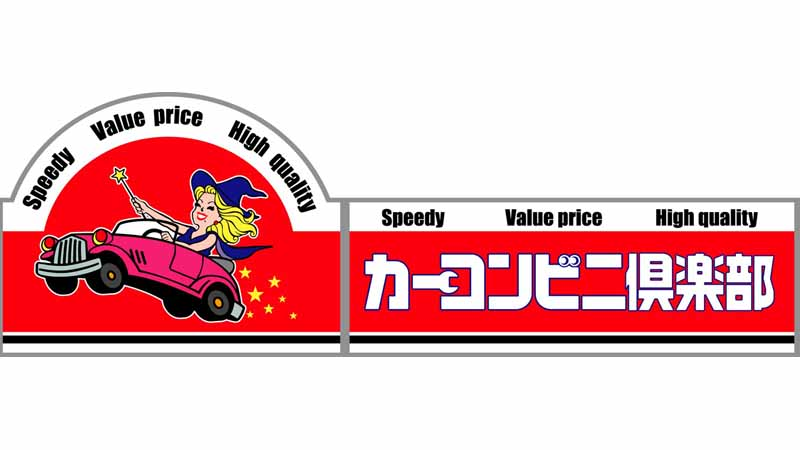 car-convenience-club-launched-the-car-conquer-lease-to-provide-in-comicomi-monthly-10000-yen-a-new-car-light-car-than-july20160621-2