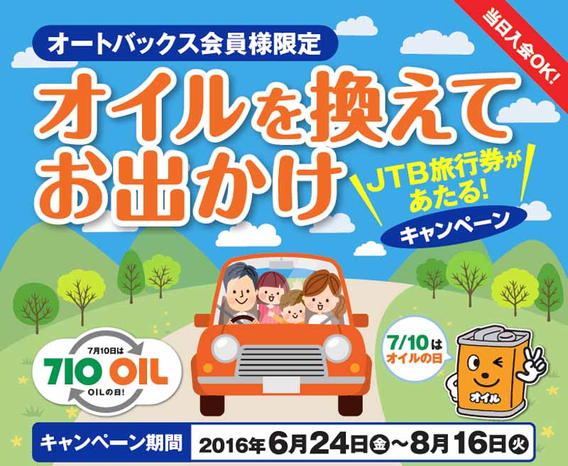 autobacs-uniform-national-campaign-of-summer-keyword-travel-tickets-·-t-point-reduction-in-oil20160623-1