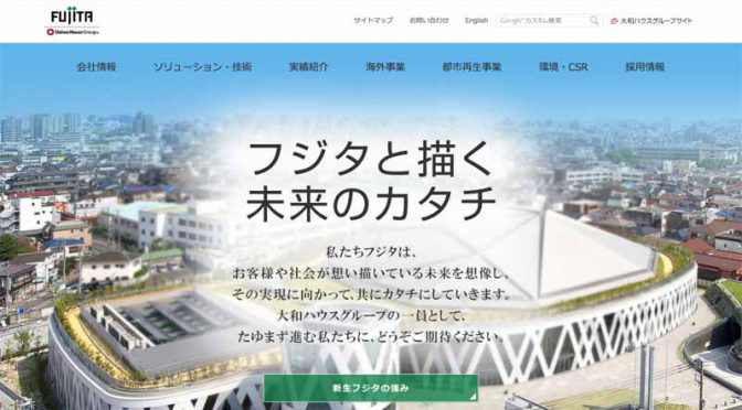 daiwa-house-group-under-the-umbrella-of-fujita-new-development-to-move-the-stage-in-tunnel-construction20160604-4