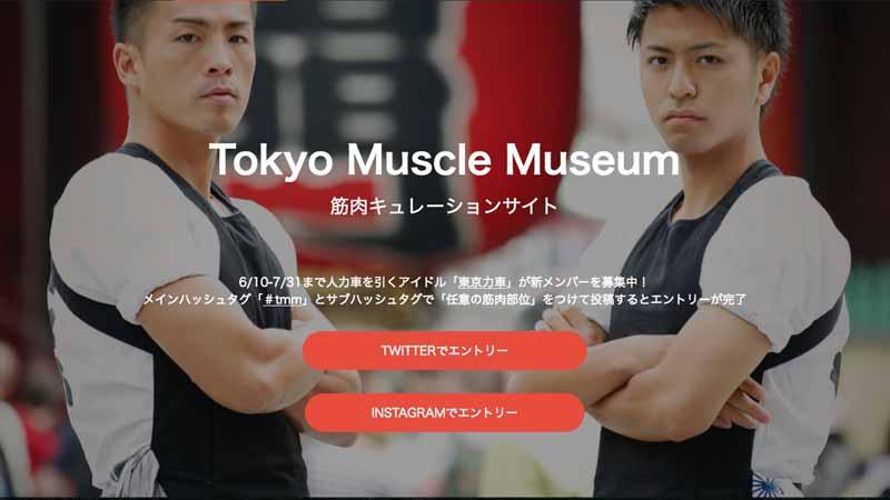 earn-wanted-baitoru-x-tokyo-force-car-rickshaw-idle-is-held-new-member-audition20160611-1