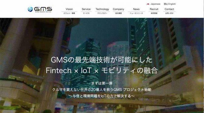 住信SBIネット銀行と、モビリティベンチャーのGMS「FinTech×IoT」で業務提携を締結