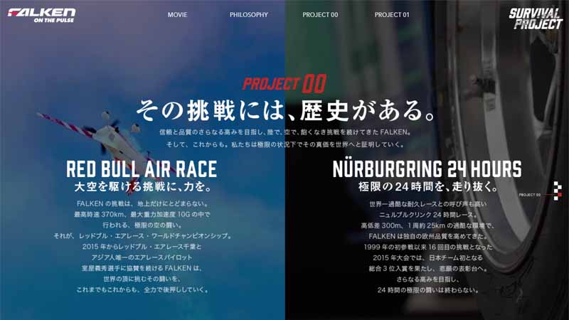 falken-survival-project-in-official-web-site-special-page-public20160625-1