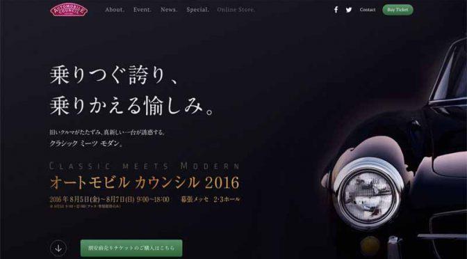 日本の名車が集結する「オートモビル カウンシル2016」初開催へ