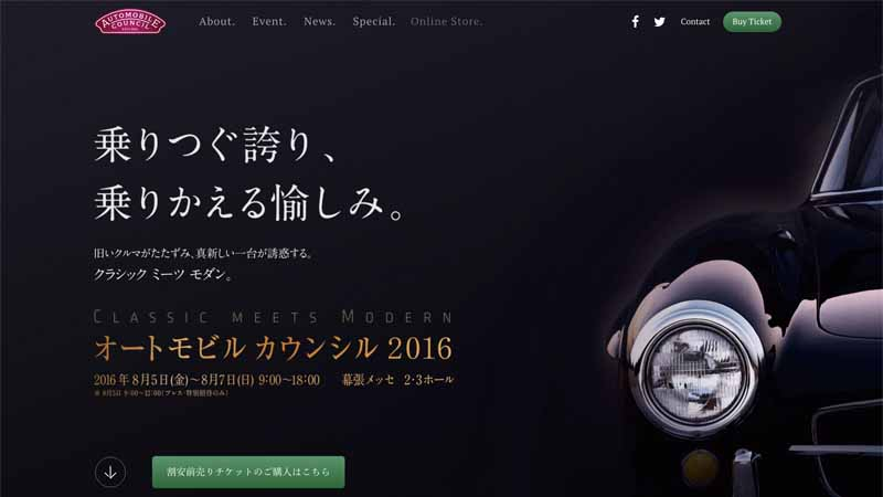 finest-cars-in-japan-to-gather-to-automobile-council-2016-inaugural20160627-1