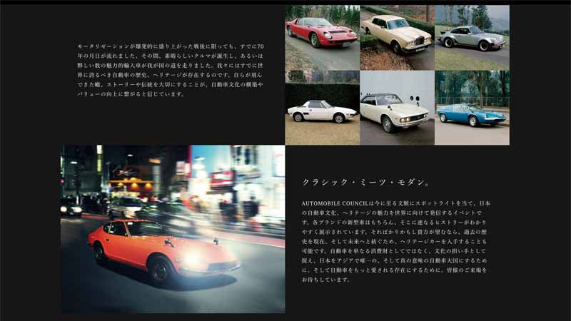 finest-cars-in-japan-to-gather-to-automobile-council-2016-inaugural20160627-2