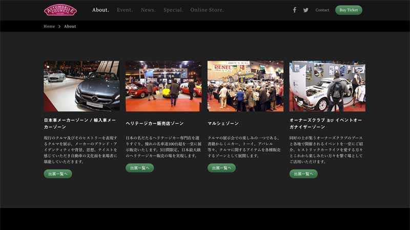 finest-cars-in-japan-to-gather-to-automobile-council-2016-inaugural20160627-3