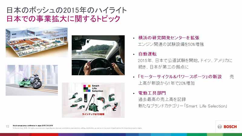 germany-bosch-conducted-the-annual-report-press-conference-in-tokyo-domestic-sales-in-2015-decreased-by-3-8-160608-115
