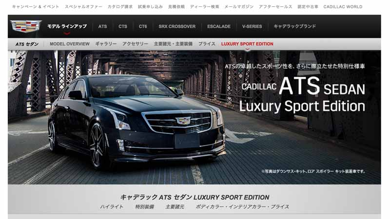 gm-japan-of-the-special-edition-models-cadillac-ats-sedan-luxury-sport-edition-announced20160613-2