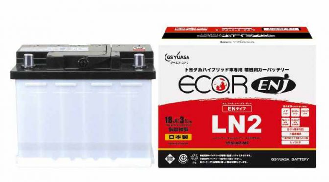gs-yuasa-battery-released-the-auxiliary-machine-for-a-lead-acid-battery-that-is-compatible-with-the-latest-hybrid-vehicles-toyota20160608-1