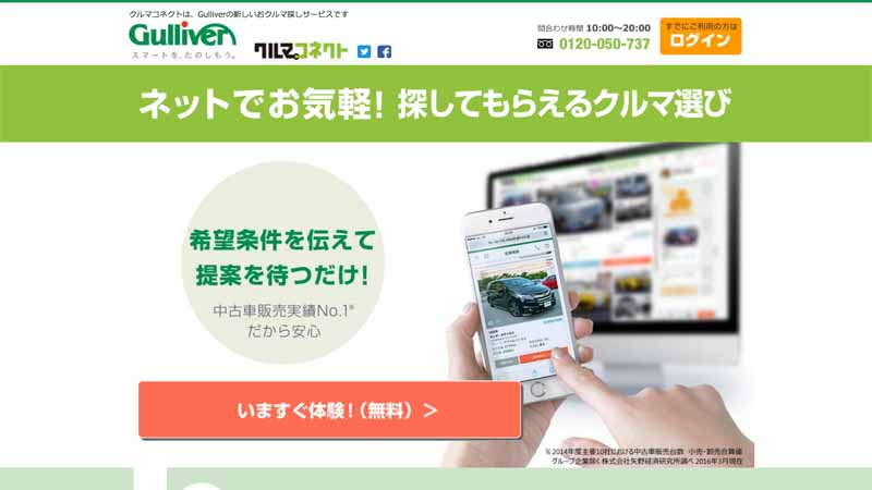 gulliver-start-offering-in-september-the-online-type-customer-service-car-connect-by-artificial-intelligence20160615-3