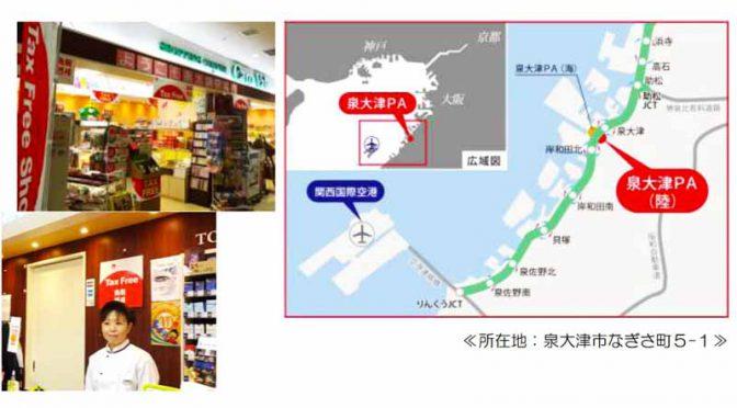 阪神高速道路、泉大津パーキングエリア(陸側)売店で免税店サービスを開始