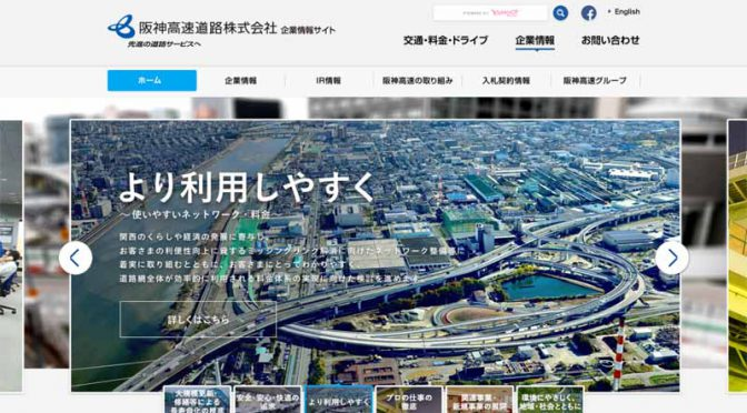 阪神高速・大和川線(三宝ジャンクション~鉄砲西)開通記念イベント開催