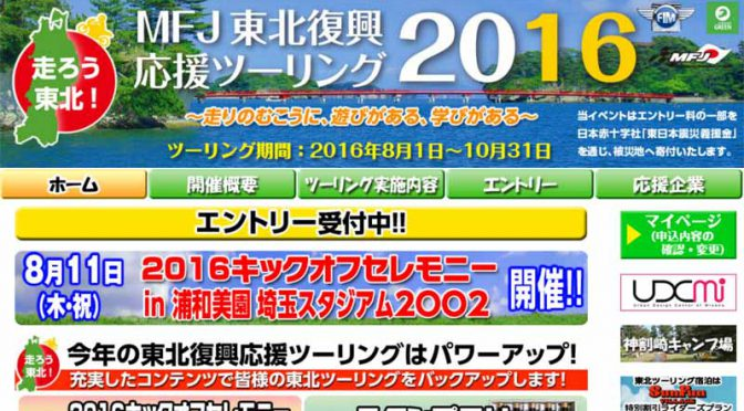 hashiro-will-tohoku-mfj-tohoku-reconstruction-support-touring-2016-participants-wanted20160622-1