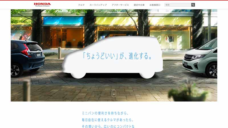 honda-the-leading-public-new-compact-minivan-freed-freed-is-on-the-web20160624-2