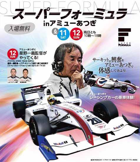 hoshino-super-formula-in-amuse-atsugi-unambiguous-director-appeared-held-6-11-1220160603-2