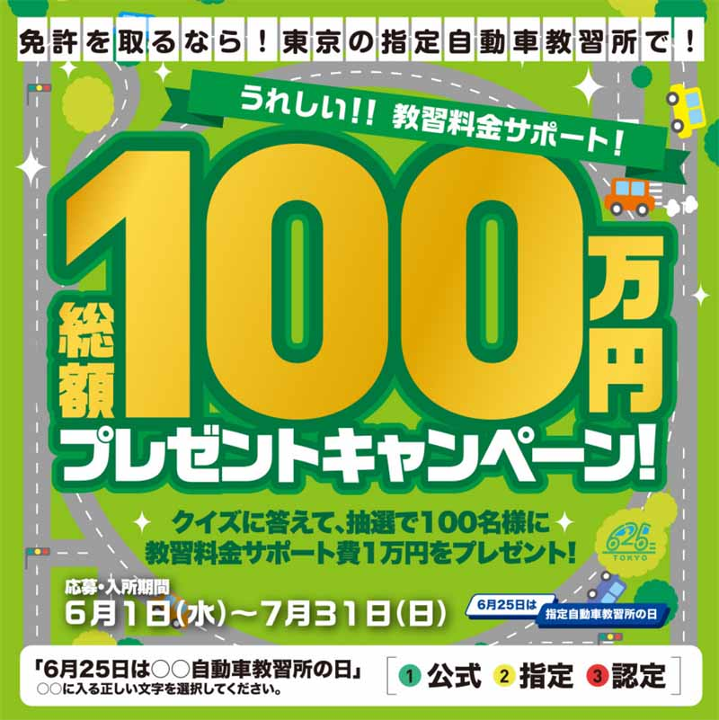 in-tokyo-of-the-designated-driving-schools-1-million-yen-of-the-training-fee-support-gift-deployment-in20160605-2