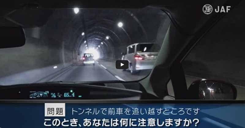jaf-caution-in-without-lights-vehicle-in-the-tunnel-live-action-version-new-public-of-danger-prediction-training20160623-2