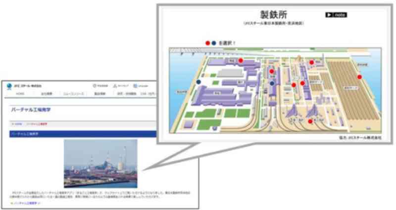 jfe-steel-factory-video-recorded-on-digital-textbooks-of-junior-high-school20160628-14