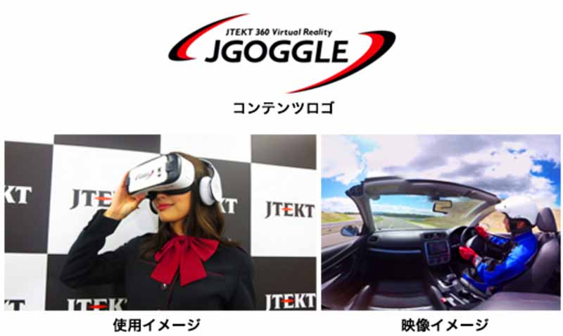 jtekt-7th-international-munich-chassis-symposium-exhibitors20160610-2