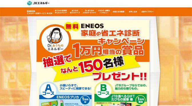 JXエネルギー、「ENEOS家庭の省エネ診断キャンペーン」を実施