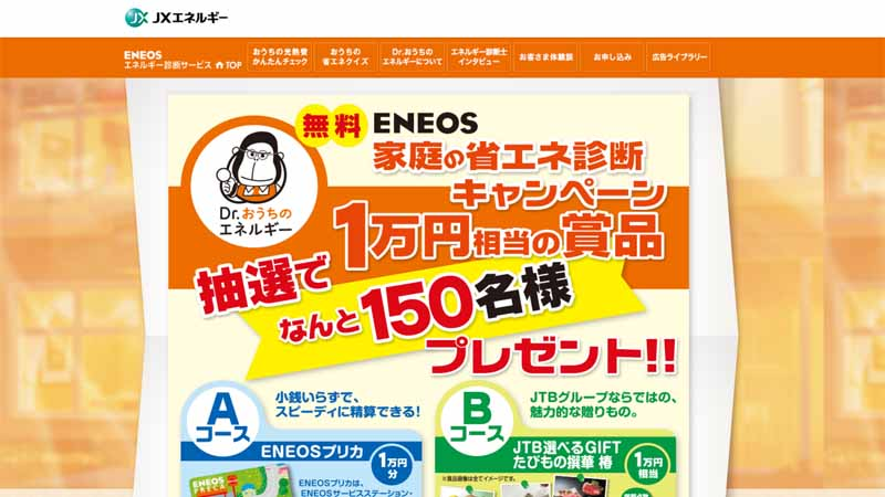 jx-energy-implementing-the-energy-saving-diagnosis-campaign-of-eneos-home20160629-1