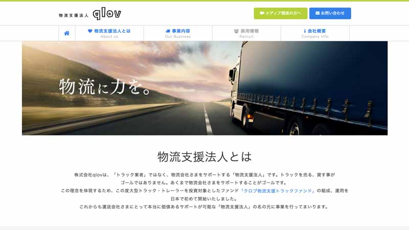 kurobu-start-the-operating-lease-business-with-a-focus-on-trailer-tractor20160604-2