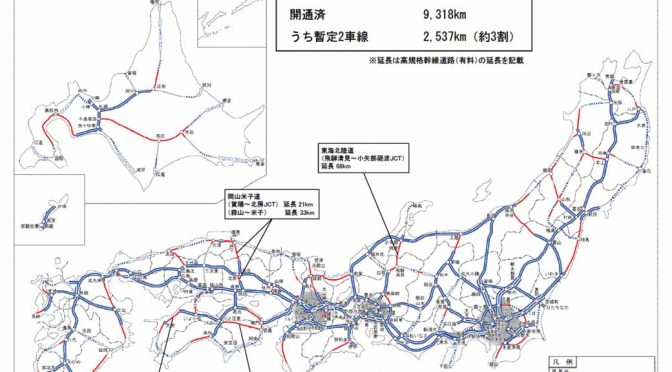 ministry-of-land-infrastructure-and-transport-started-to-improve-services-of-the-provisional-two-lane-section-of-the-highway20160607-1