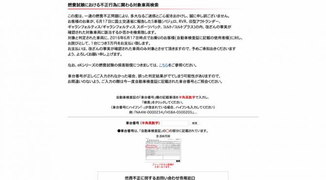 mitsubishi-motors-corporation-to-provide-a-search-system-of-fuel-consumption-fraud-corresponding-car20160626-1