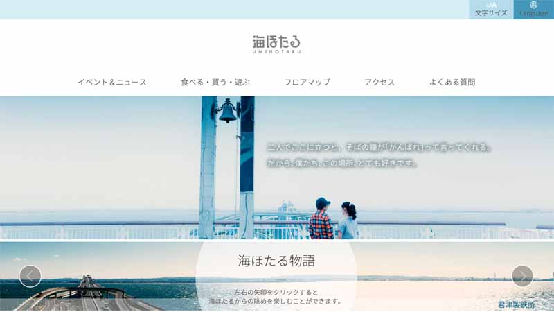 nexco-east-japan-10th-anniversary-held-aqua-line-expedition-personnel-recruitment20160617-2
