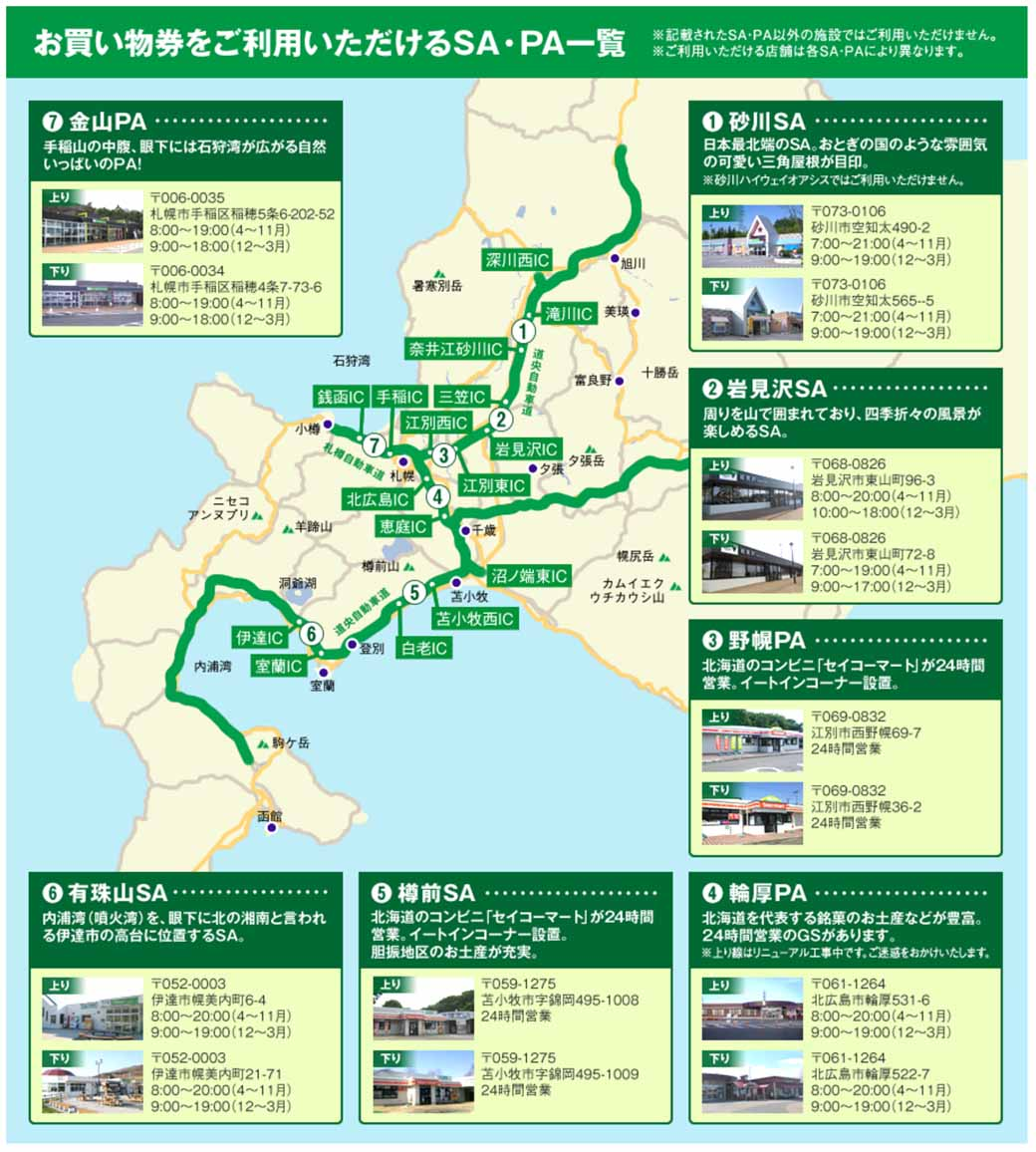 nexco-east-japan-and-orix-car-rental-enjoy-highway-drive-in-hokkaido-the-joint-planning20160612-1