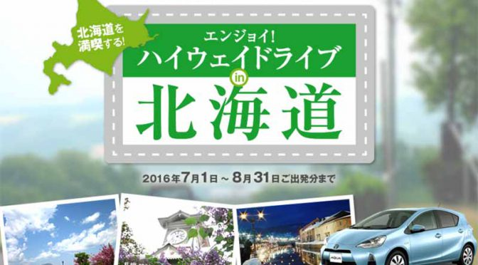 nexco-east-japan-and-orix-car-rental-enjoy-highway-drive-in-hokkaido-the-joint-planning20160612-2