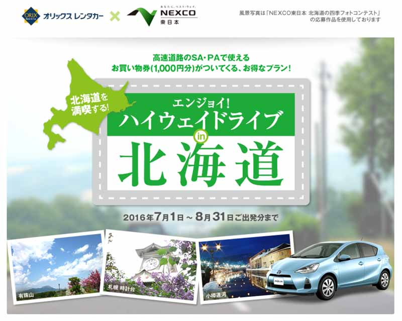 nexco-east-japan-and-orix-car-rental-enjoy-highway-drive-in-hokkaido-the-joint-planning20160612-3