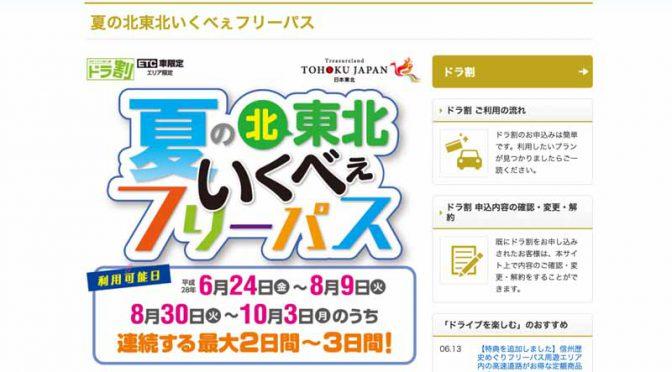 nexco-east-japan-dora-split-summer-of-the-northern-tohoku-go-bee-free-pass-sales-start20160617-2