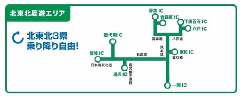 nexco-east-japan-dora-split-summer-of-the-northern-tohoku-go-bee-free-pass-sales-start20160617-3