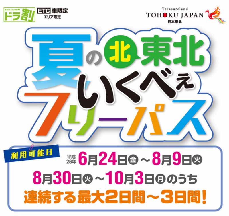 nexco-east-japan-dora-split-summer-of-the-northern-tohoku-go-bee-free-pass-sales-start20160617-4