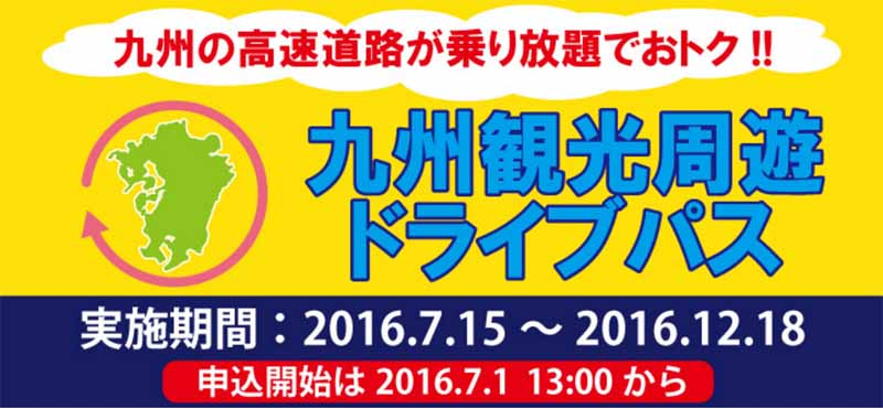 nexco-west-japan-started-selling-from-the-july-1-kyushu-tourism-drive-path-of-the-earthquake-support20160621-1