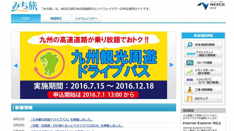 nexco-west-japan-started-selling-from-the-july-1-kyushu-tourism-drive-path-of-the-earthquake-support20160621-2