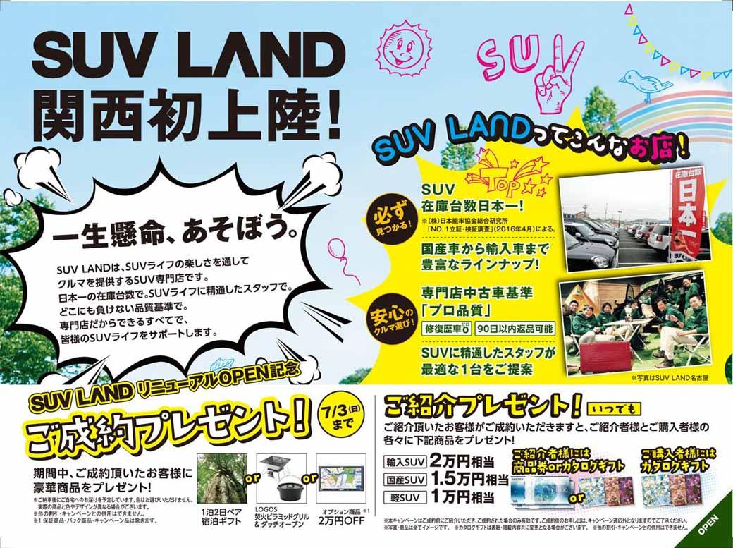 nextage-open-the-suv-land-3-store-in-hyogo-prefecture20160626-3