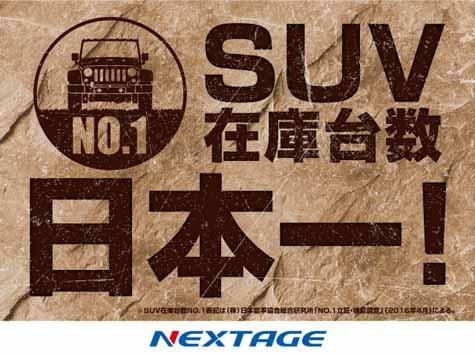 nextage-open-the-suv-land-3-store-in-hyogo-prefecture20160626-4