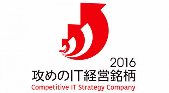 nissan-motor-co-ltd-is-selected-in-the-it-management-brand-offensive-by-the-ministry-of-economy-trade-and-industry-and-the-tokyo-stock-exchange20160609-1