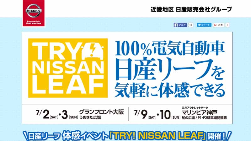 nissan-sales-company-group-up-held-the-experience-event-in-the-grand-front-osaka-and-marine-pia-kobe-nissan-leaf20160623-1