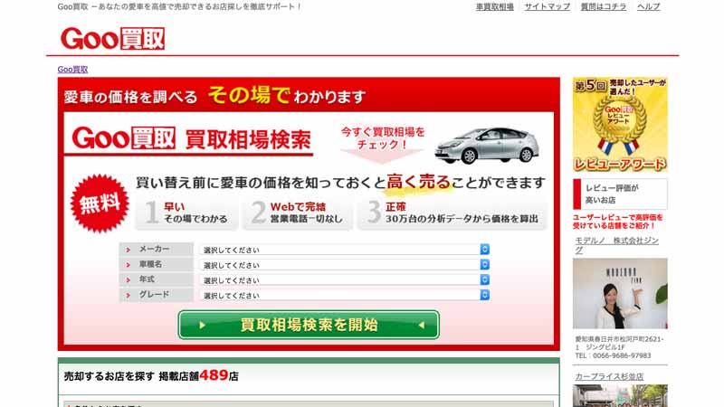 of-the-purchase-price-compared-to-the-hikakaku-goo-purchase-is-an-alliance-of-the-used-car-purchase-challenge-to-the-visualization-of-the-used-car-purchase-price20160623-1