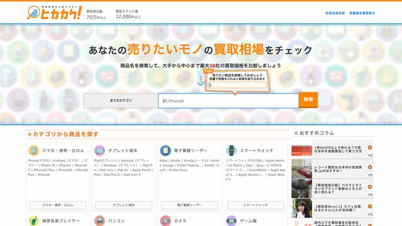 of-the-purchase-price-compared-to-the-hikakaku-goo-purchase-is-an-alliance-of-the-used-car-purchase-challenge-to-the-visualization-of-the-used-car-purchase-price20160623-2